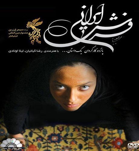 http://vsdl.rozup.ir/Pictures/6/Farsh.Irani.1386.DVDRipjj.jpg